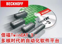 倍福TwinCAT 3 – 多核时代的自动化软件平台