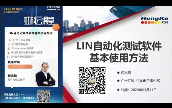 LIN自动化测试软件基本使用方法