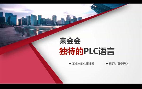 来会会独特的PLC语言