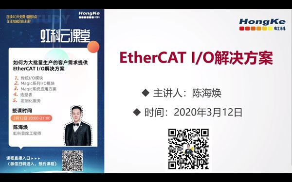 如何为大批量生产的3客户需求提供EtherCAT IO解决方案