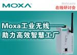Moxa工业无线助力高效智慧工厂在线研讨会