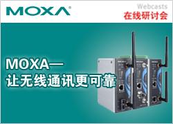 MOXA--让无线通讯更可靠