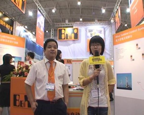 2009亚洲风能大会专题报道:贝加莱展台