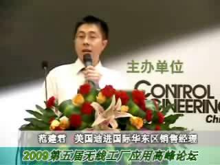 WFF2009:如何构建无线传感网络及工业无线技术