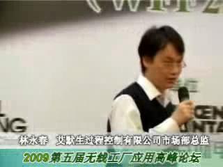 WFF2009:艾默生智能无线技术介绍