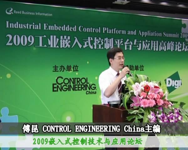 2009工业嵌入式控制平台与应用高峰论坛开幕致词