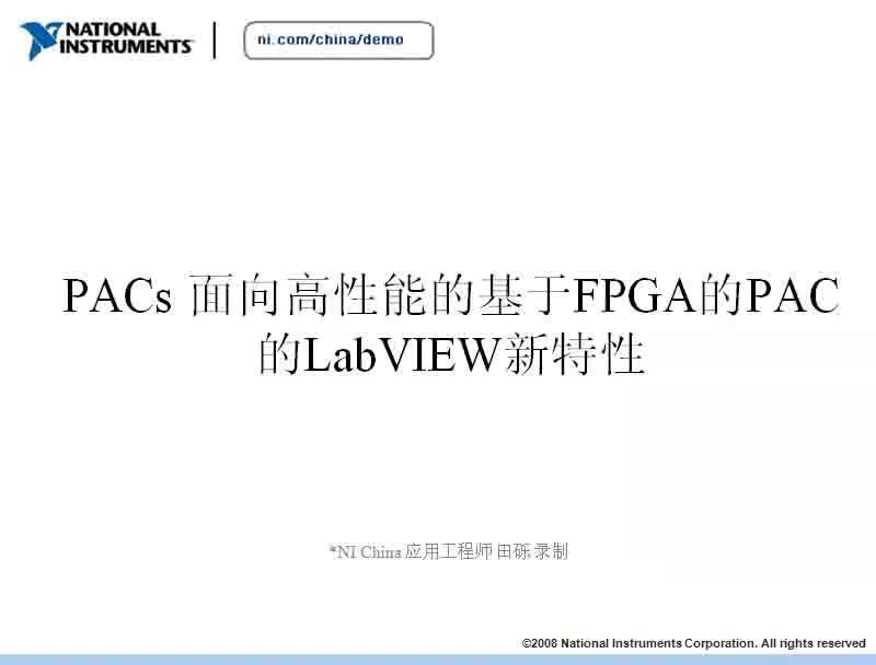 PACs面向高性能的基于FPGA的PAC的LabVIEW新特性