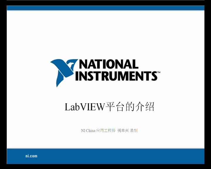 LabVIEW平台的介绍
