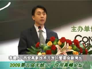WFF2009西安高新技术产业开发区管理委员会领导致辞