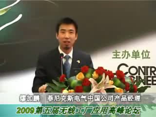 WFF2009:引领无线未来