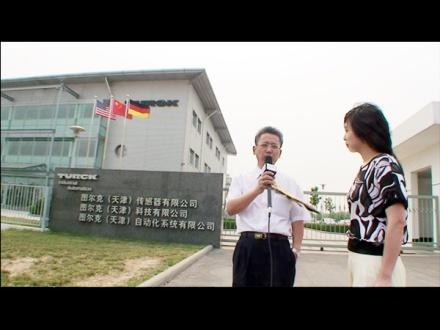 走进图尔克——图尔克市场副总裁刘述祥专访