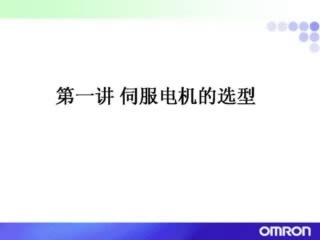 欧姆龙视频讲座第一讲-伺服电机的选型
