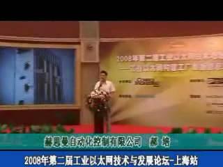 数据无形 传输有度(上海站)