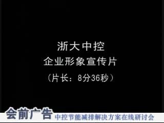 中控集团企业形象宣传片