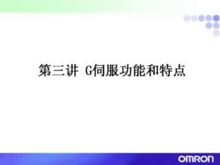 欧姆龙视频讲座第三讲-G伺服功能和特点