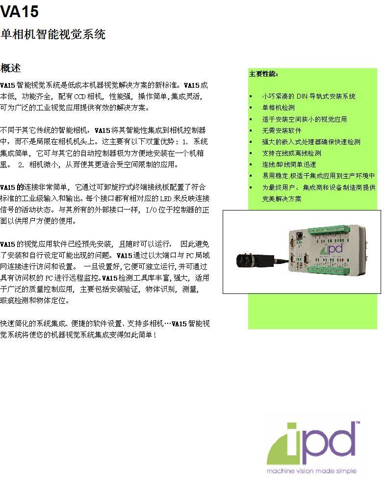 DALSA-VA15单相机智能面阵视觉检测系统