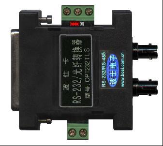 OPT232TLS(单模)型RS-232/TTL/光纤转换器
