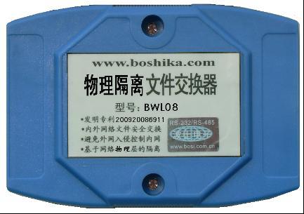 BWL08/BWL04物理隔离文件交换器