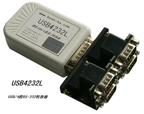 USB4232L微型USB/4路RS-232转换器