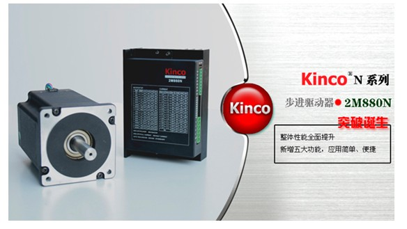 Kinco N系列步进驱动器2M880N