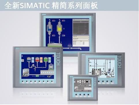 西门子SIMATIC精简系列操作屏