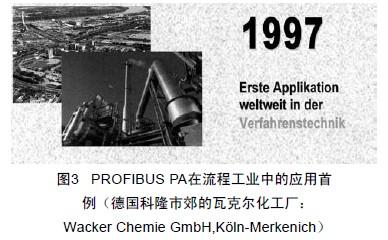 PROFIBUS PA在流程工业中的应用首