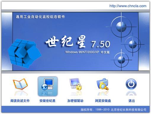 世纪星组态软件 V7.50
