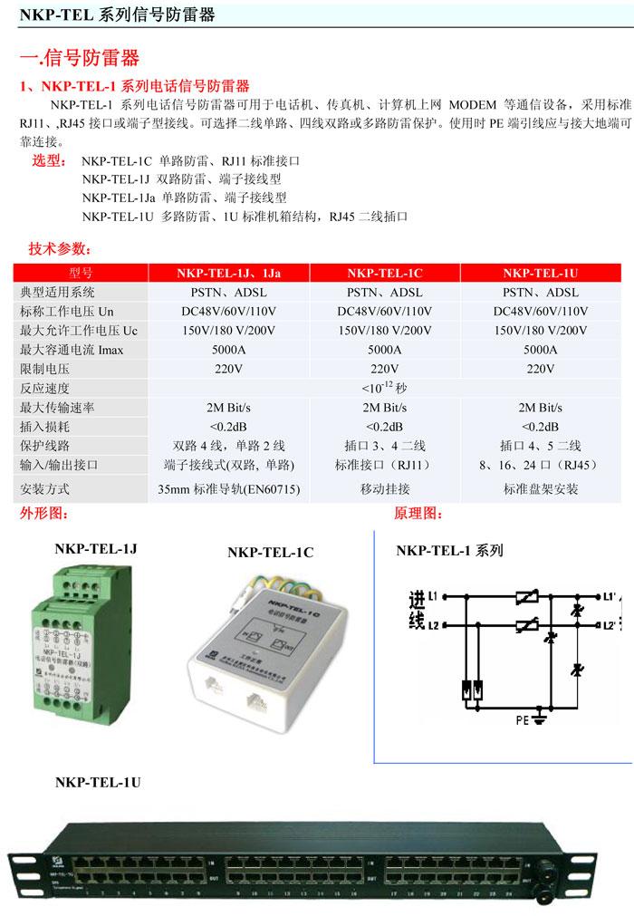 科佳NKP-TEL-1系列电话信号防雷
