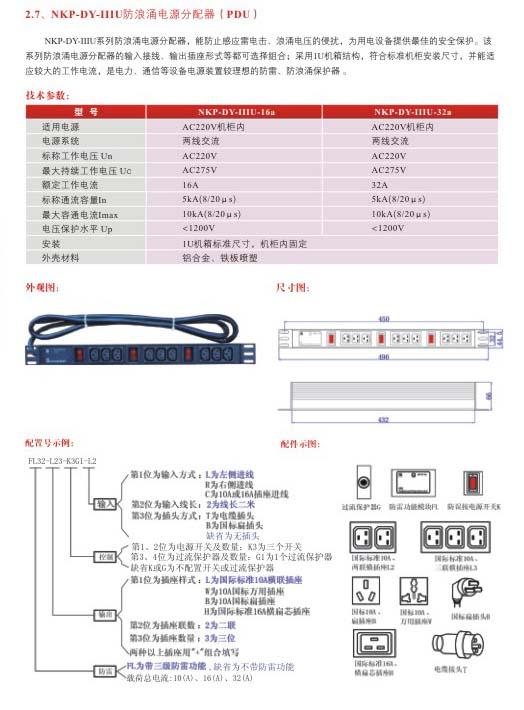 科佳NKP-DY-IIIU系列防浪涌电源分配器