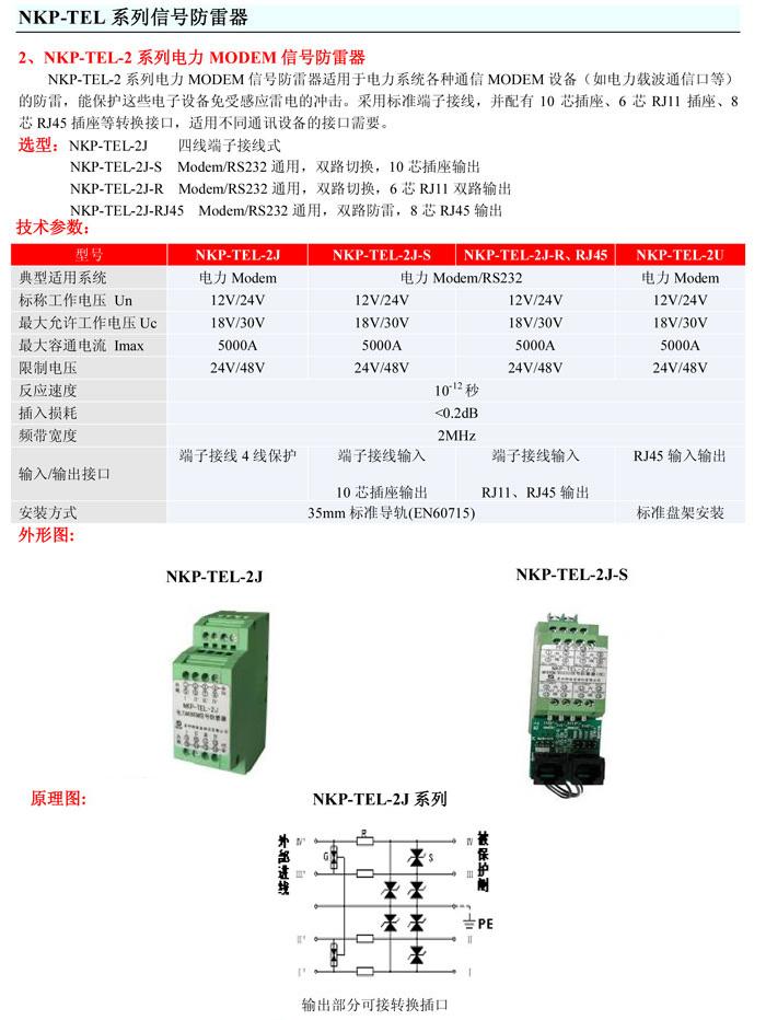 科佳NKP-TEL-2系列电力MODEM信号防雷器