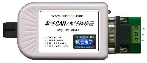 世界上唯一单纤的、单模多模通用的、无需设置的单纤CAN转光纤转换器