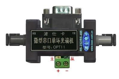 OPT11[S] 微型串口单环光端机 多模[单模] 适合环形光纤组网 5V供电