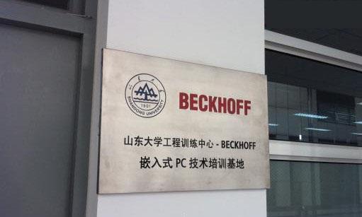 德国倍福与山东大学建立联合实验室