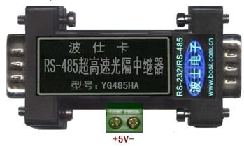 YG485HA 高速光隔RS485中继器支持0-500kbps三向隔离型
