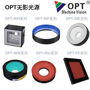 OPT机器视觉无影光源(7种不同种类无影光)