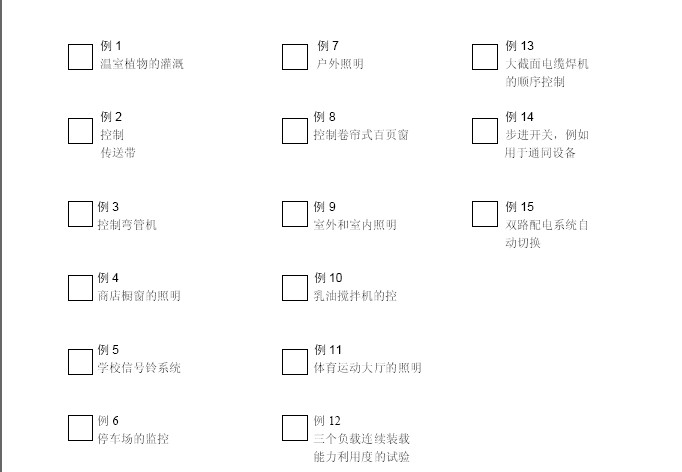 西门子logo编程实例(中文)