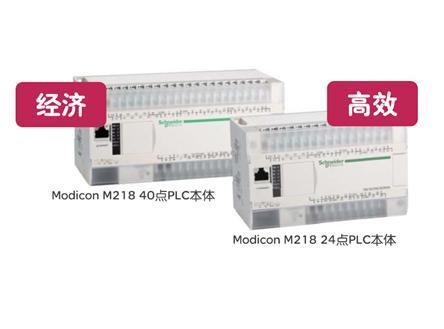 施耐德电气Modicon M218可编程控制器