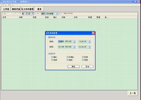 紫金桥矿业版软件 Real-CSM