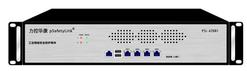工业网络安全防护网关-PSL-A2081