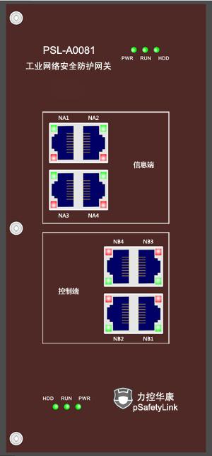工业网络安全防护网关-PSL-A0081