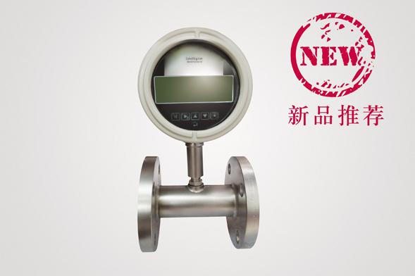 供应北京菲格瑞思FG-T高精度涡轮流量计|涡轮流量变送器|涡轮流量传感器