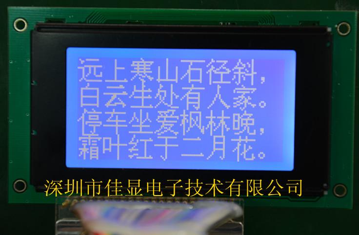 12864大尺寸液晶屏 12864大铁框液晶屏 12864LCD液晶屏