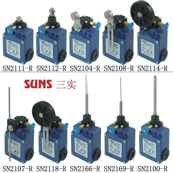 SN2系列手动复位安全限位开关(行程开关)通过UL/CSA/CE/CCC认证SUNS美国三实