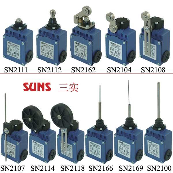 SN2系列安全限位开关(行程开关)通过UL/CSA/CE/CCC认证SUNS美国三实