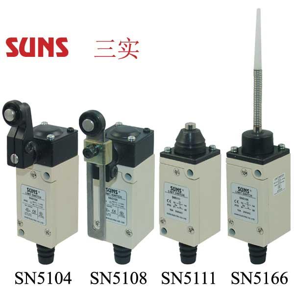 SN5系列限位开关(行程开关)通过UL/CSA/CE/CCC认证SUNS美国三实