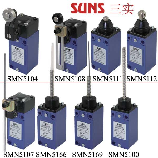 SMN5系列安全限位开关(行程开关)通过UL/CSA/CE/CCC认证SUNS美国三实