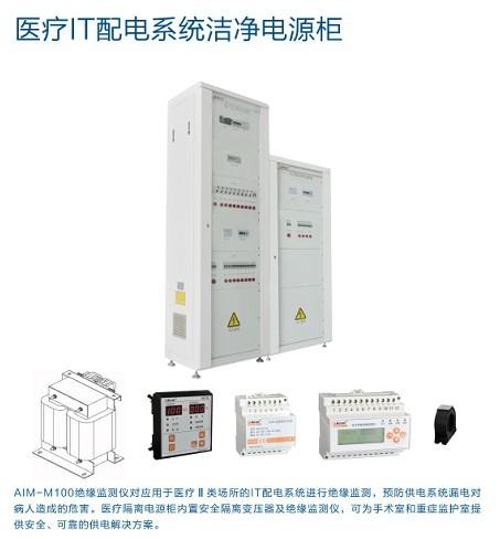 医疗洁净电源监控系统