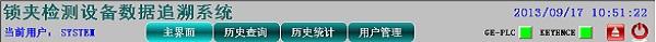 基于紫金桥的锁夹检测设备数据追溯系统 - dqzijinqiao - 紫金桥软件