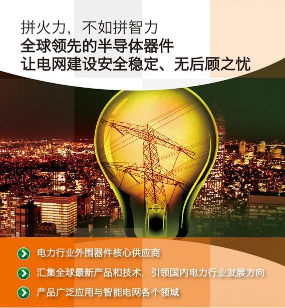 电力整体解决方案