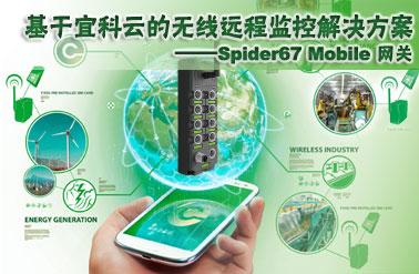基于宜科云的无线远程监控解决方案——Spider67-Mobile